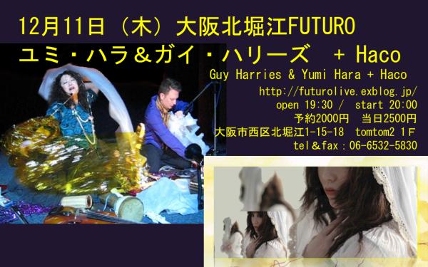 ユミ・ハラ&ガイ・ハリーズ   LP Sonic Rituals レコ発日本ツアー日程 12月6日-13日 全日程禁煙です_c0129545_01021113.jpg