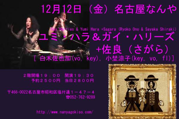 ユミ・ハラ&ガイ・ハリーズ   LP Sonic Rituals レコ発日本ツアー日程 12月6日-13日 全日程禁煙です_c0129545_01024058.jpg