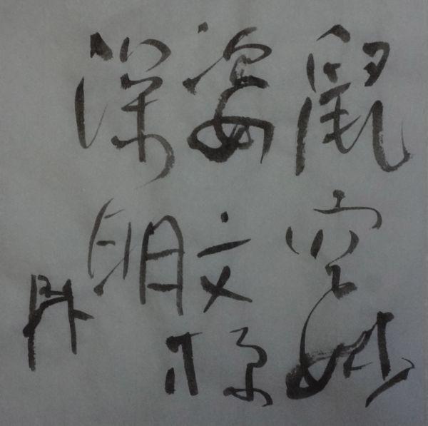 朝歌12月1日_c0169176_08481946.jpg