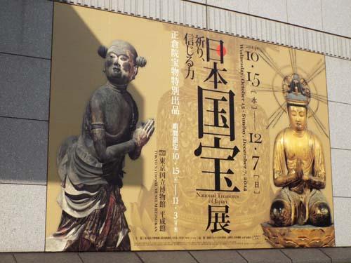 ぐるっとパス番外 東博と東京都美術館まで見たこと_f0211178_1474924.jpg