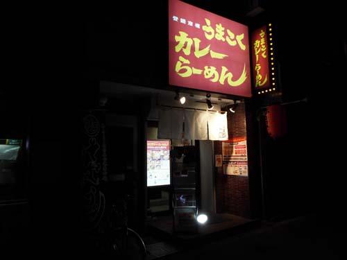 ぐるっとパス番外 東博と東京都美術館まで見たこと_f0211178_1485597.jpg
