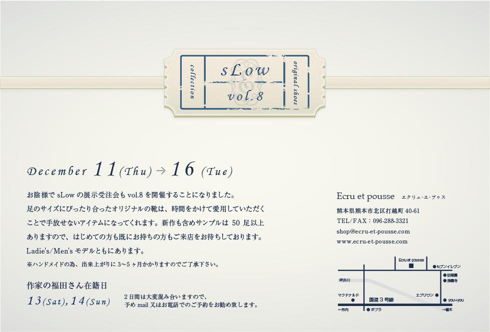 sLow vol.8_e0083986_1359272.jpg
