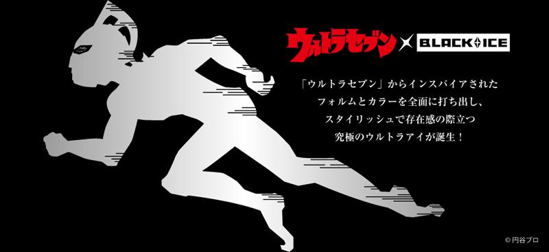 円谷プロ公認・ウルトラセブン×BLACKICE 取扱店・数量限定スペシャルアイウェアコレクション入荷!_c0003493_10251167.jpg