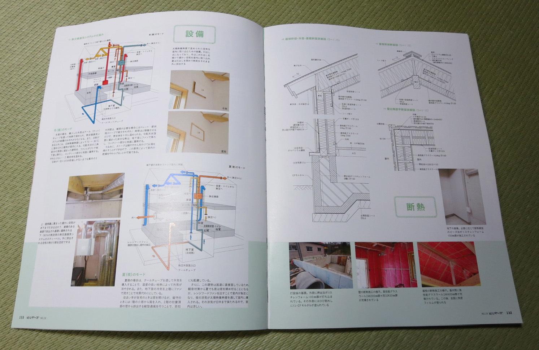 建築知識ビルダーズ掲載_e0054299_09311159.jpg