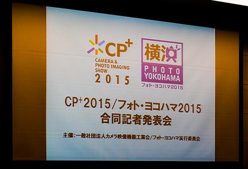 CP+2015/フォト・ヨコハマ2015の合同記者発表会へ!_b0194208_21535818.jpg