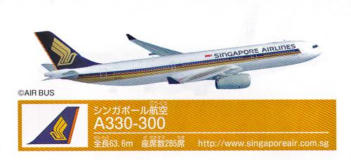 シンガポール航空。_b0044115_991797.jpg
