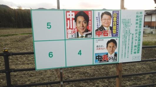 衆院選に広島四区で立候補された皆様_e0094315_17053670.jpg