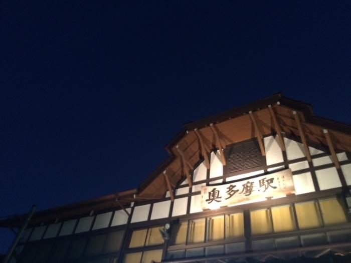 奥多摩で山遊び_c0222817_19004017.jpg