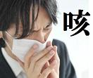慢性咳嗽に対するP2X3受容体拮抗薬AF-219の有効性_e0156318_9444817.jpg