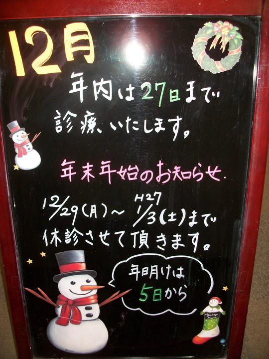 12月のお知らせ♪_a0112220_9543815.jpg