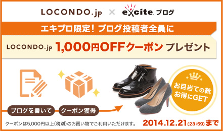投稿者全員に「LOCONDO.jpクーポン」1,000円分をプレゼント!_f0357923_150930.jpg