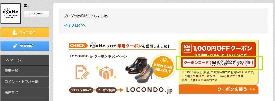 投稿者全員に「LOCONDO.jpクーポン」1,000円分をプレゼント!_f0357923_15373583.jpg