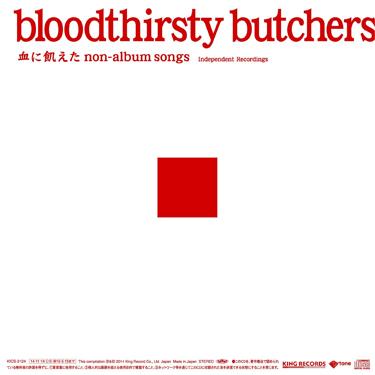 "\""bloodthirsty butchers\""がドーーーン!!_f0004730_18132145.jpg"