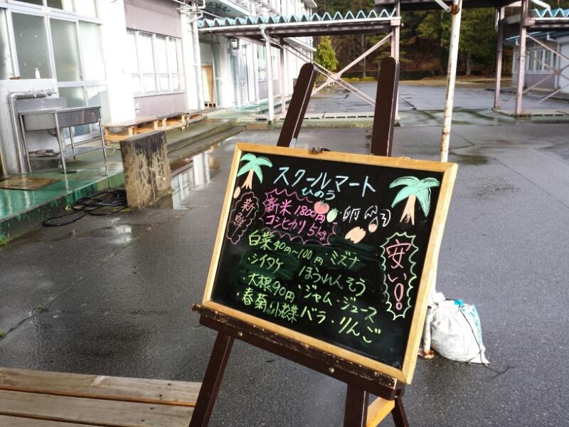 高山高校山田校舎のスクールマート_e0155231_23204215.jpg