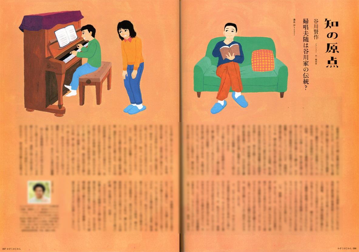 【お仕事】 「かぞくのじかん」Vol.30 2015 冬号 「知の原点」ページ イラストレーション_b0136144_20144488.jpg