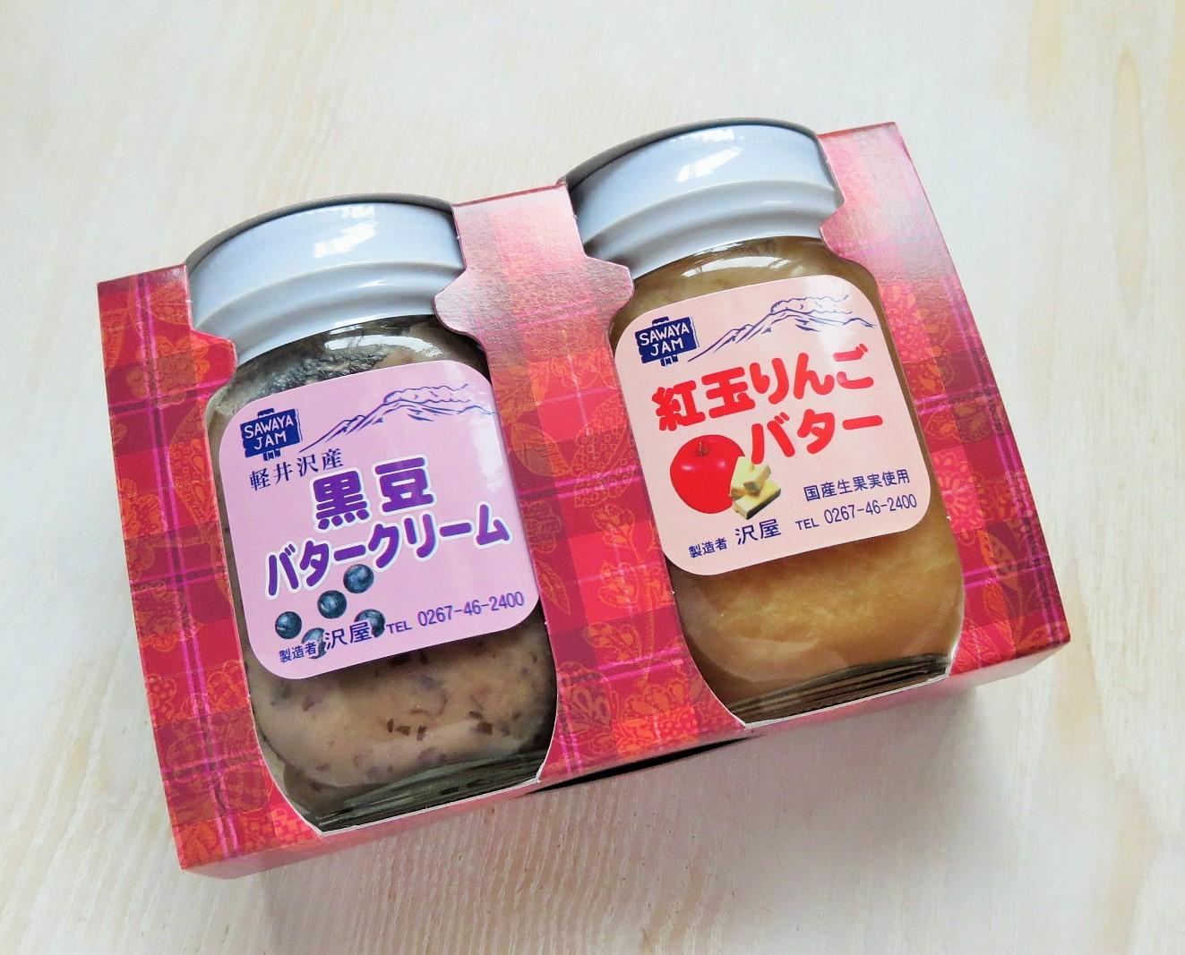 軽井沢限定☆沢屋の黒豆バタークリーム・紅玉りんごバター_f0236260_19201657.jpg