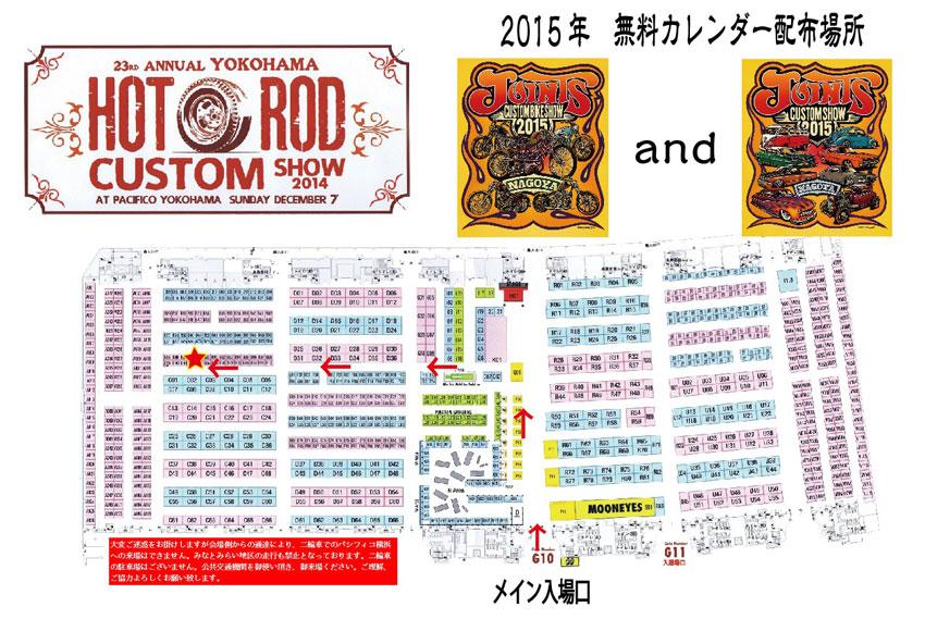 2014 HOT ROD CUSTOM show_f0296171_16114821.jpg