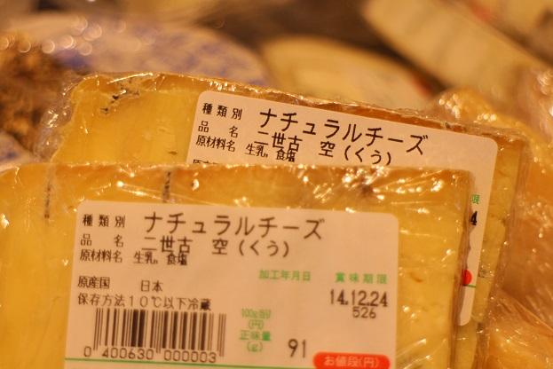 チーズ入荷しました!_b0016474_149352.jpg