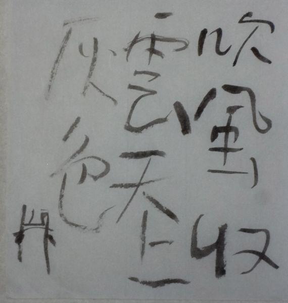 朝歌12月2日_c0169176_08553516.jpg