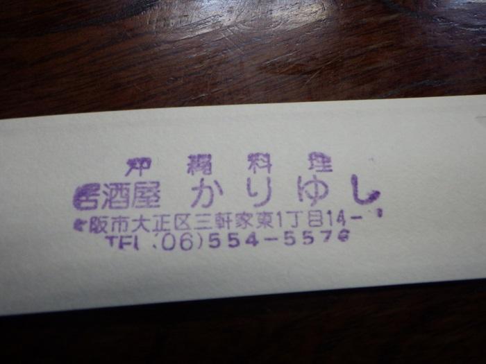 f0238779_19522149.jpg
