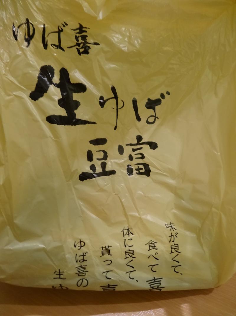 大多喜で美味しい豆腐と湯葉を売っています。_c0225997_19245078.jpg