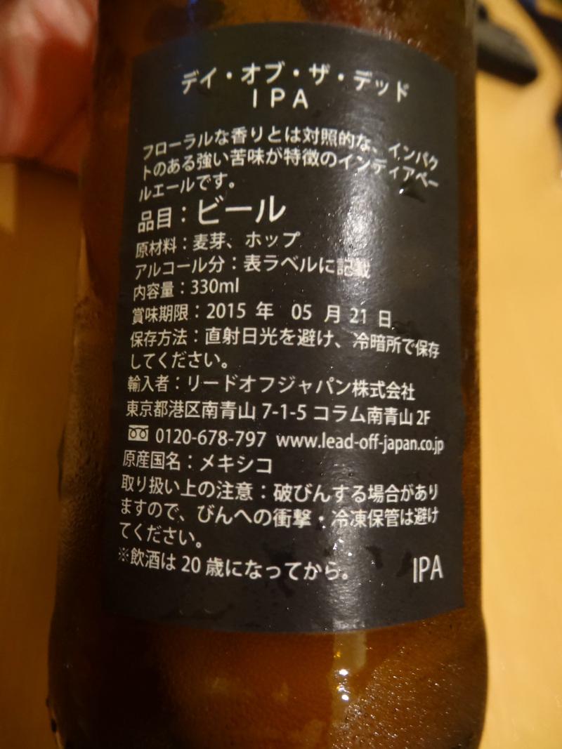 ハロウィーン前の髑髏のビールです。_c0225997_6593830.jpg
