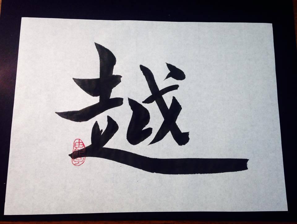 今年の漢字一文字_f0323213_14352558.jpg