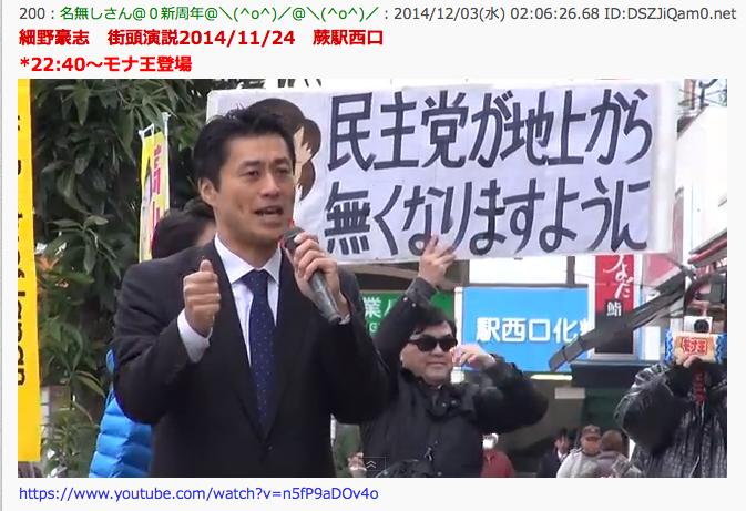 蕨市ミンス党の高山さんと細野モナ男の街頭演説、フライングですナ!_e0171614_15492510.png