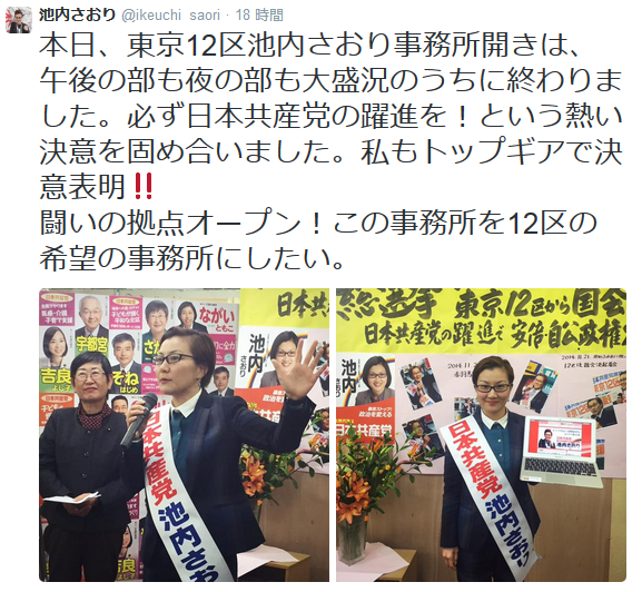 蕨市ミンス党の高山さんと細野モナ男の街頭演説、フライングですナ!_e0171614_16242795.png