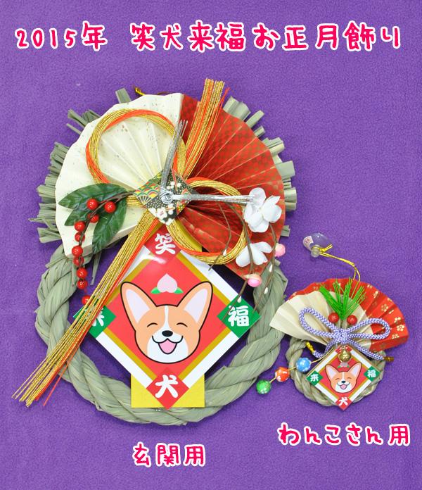 2015年 笑犬来福お正月飾り(玄関用・わんこさん用)_d0102523_1954056.jpg