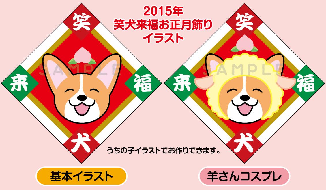 2015年 笑犬来福お正月飾り(玄関用・わんこさん用)_d0102523_19554023.jpg