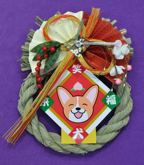 2015年 笑犬来福お正月飾り(玄関用・わんこさん用)_d0102523_19562279.jpg