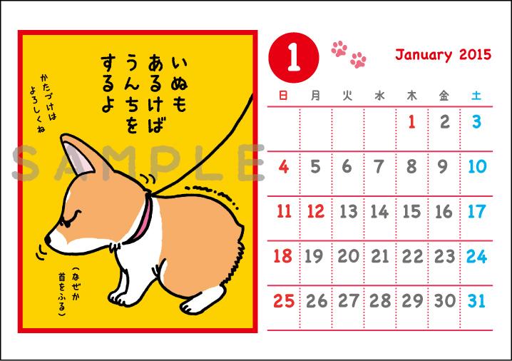 2015年 笑犬来福お正月飾り(玄関用・わんこさん用)_d0102523_2001389.jpg