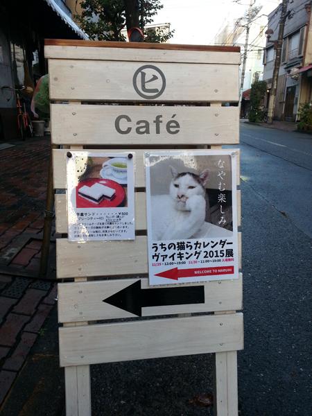 猫いっぱいの癒しのイベント!kachimoさんの「うちの猫ら」カレンダーヴァイキング展へ!_f0357923_1525349.jpg