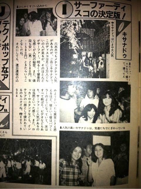 1979~1982!!_a0241725_13132393.jpg