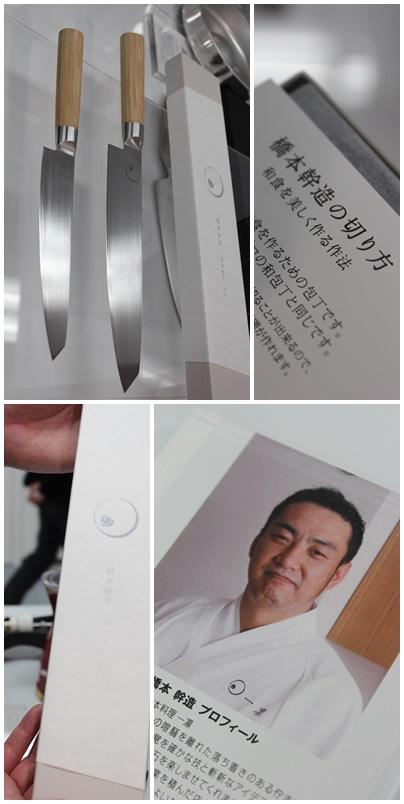 貝印の新作発表会_c0141025_2164656.jpg