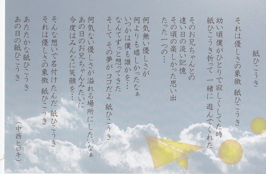 紙ひこうき……という名前_b0129362_00292402.jpg