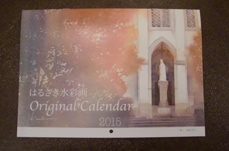 カレンダー2015_f0176370_17405824.jpg