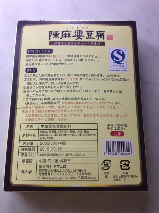 東京:陳麻婆豆腐_a0136671_171435.jpg