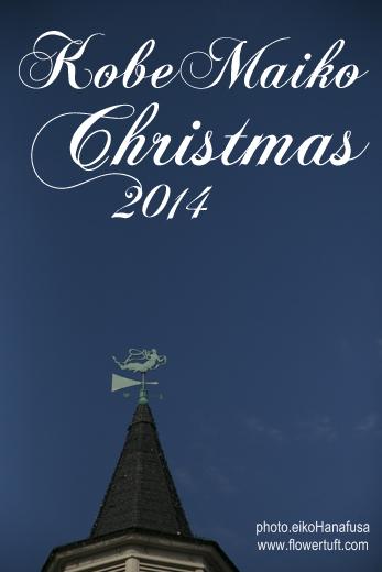神戸舞子クリスマス2014_c0137872_2132857.jpg