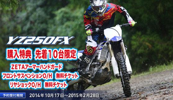 2015 YZ シリーズ 在庫_f0200580_12174172.jpg
