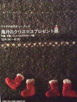 『海月のクリスマスプレゼント展』_e0055098_2322347.jpg