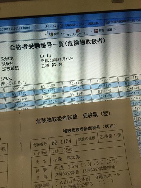 危険物取扱者試験結果!!_f0301300_12313633.jpg