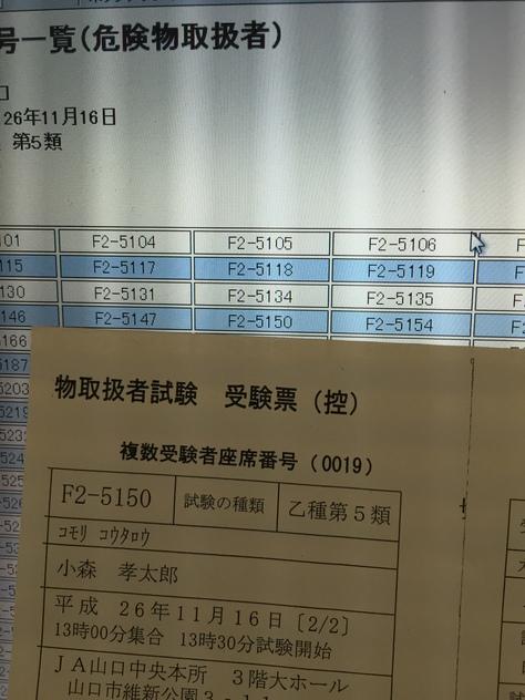 危険物取扱者試験結果!!_f0301300_123218100.jpg