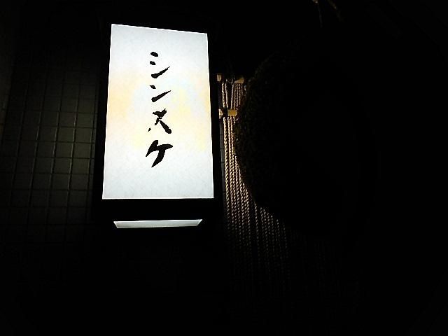 湯島のシンスケ 大人の居酒屋です_c0124528_12280950.jpg