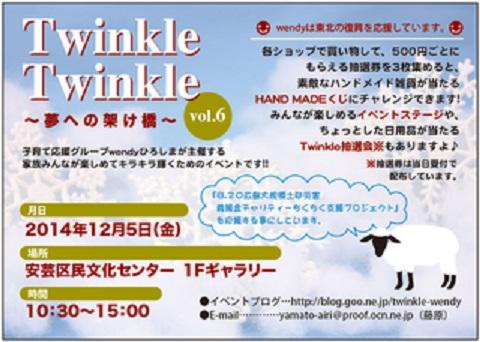 ♪明日は、「Twinkle Twinkle」へ♪_a0161029_14261737.jpg
