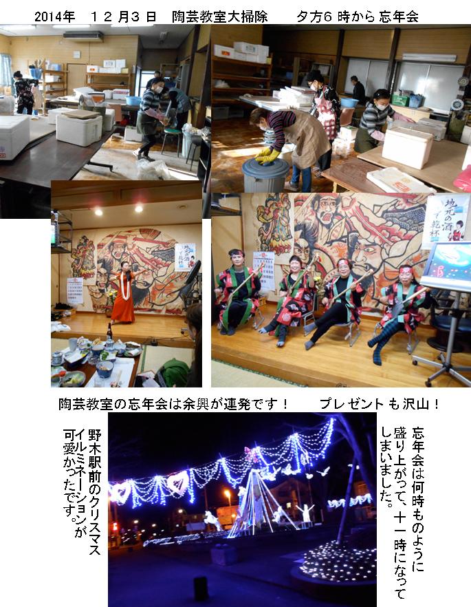 陶芸教室の大掃除と忘年会_e0109554_10394848.jpg