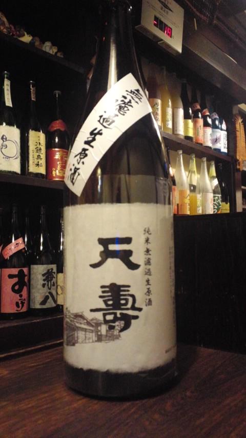 天寿 純米無濾過生原酒_d0205957_033738.jpg