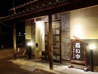福島市へ_d0122374_026314.jpg
