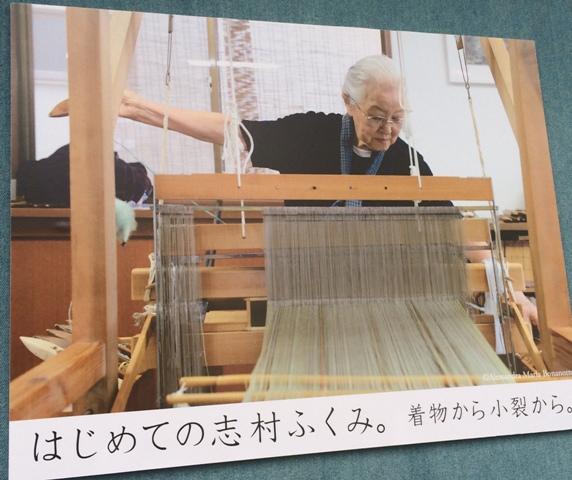 「はじめての志村ふくみ」展紡いだ思い出♪_a0138976_17103532.jpg